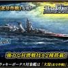 蒼焔の艦隊【軽巡:大淀(北号作戦)】