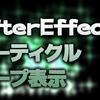 AfterEffectsでパーティクルをループ表示させる【AE】