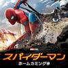 スパイダーマン:ホームカミングの動画フル!映画を見る
