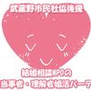 武蔵野社協後援)結婚相談NPOの障害当事者・理解者婚活パーティー開催のお知らせ