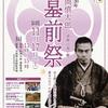明日11月17日は慎太郎墓前祭。