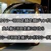 【らくらくタクシー】大人数で羽田空港に行くなら、らくらくタクシーの定額ジャンボタクシーが安くて便利!利用してみた正直な感想