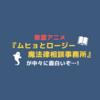 除霊アニメ『ムヒョとロージーの魔法律相談事務所』が中々に面白い…!【魅力紹介】