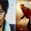 日米2大不死身映画!「無限の住人」と「LOGAN/ローガン」の共通点