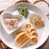 【レポート】手づかみ食べの離乳食