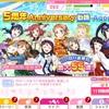 スクフェス (Aqours 5周年Anniversary 2018/4/16~20 無料55連)
