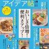 コンビニPB食品市場は約9000億円!?
