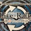 図書館体験型謎解きイベント『Live-Rally -運命をつなぐ物語-』の感想