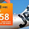 【17-10:北海道-1】1500円で新千歳へ飛ぶ! GK181搭乗記