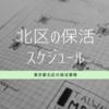 東京都北区での保活スケジュールとふりかえり(やって良かったこと)