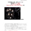 プレスリリース作成(Web用)『湯会』2017/5/20 第1弾