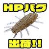 【O.S.P】人気の沈む虫系ワーム「HPバグ 1.5インチ」出荷!