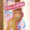 黄変玩具ピンク作戦・その4