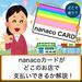 nanacoカードが使えるお店を徹底解説!支払いできる加盟店は全国にたくさんあります