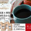 全国屈指の焙煎士が本当に美味しい珈琲をお届け      [ ROKUMEI COFFEE CO. ]