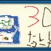 プログラミン 生徒さんの作品「3DS」