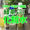手あれ手湿疹の治療中につきアルコールフリーのアロマ化粧水 緑茶化粧水をつけています