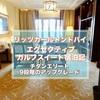 【SPG】リッツカールトンドバイ9段階の無料アップグレード108平米エグゼクティブガルフスイート宿泊記