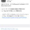 iPhone 6sをiOS11.1.1にアップデートしました。ほば問題なく動いてますが電卓は、、