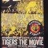 実は阪神タイガースファンです!