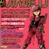 【1993年】【1月8・22日号】電撃スーパーファミコン 1993.1/8&22 創刊号