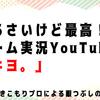 YouTuber「キヨ。」シュールなゲーム実況で笑いが止まらない!【おすすめYouTuberチャンネルの神回】【引きこもりの暇つぶし術】