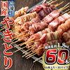 本ブログ初登場!ふるさと納税で、鹿児島県姶良市から『焼き鳥セット60本』が届きました!