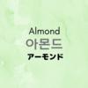 【韓国文学】『アーモンド(아몬드)』レビュー