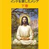 イエスの生涯と教え 下巻 本日出版