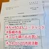 『 #ちゃんぽんミーティング #長崎市長 #コロナ禍でも元気に #市民活動 』