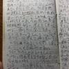大学生活中のノートによるセルフカウンセリング(2000年夏頃・24歳)