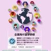 弊社は華東理工大学中国語センターとの提携スタート