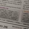 The Japan Times STなら、英語が苦手でも英字新聞がすらすらと読める!