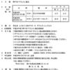 (試合のお知らせ)平成29年度神戸市個人戦