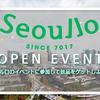 【I·SEOUL·U フレンズ2期】プレゼントが当たる?!Seoullo7017(ソウルロ7017) 開通イベントが始まりました!
