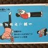 『サブカルで食う』大槻ケンヂ