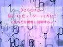 今さらだけど、量子コンピューターってなに?できるだけ簡単に説明するよ!