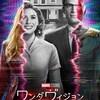 【ドラマ】不思議なマーベルシットコム『ワンダヴィジョン』
