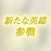 【FEH】新英雄召喚・深淵を照らす灯火 参戦!
