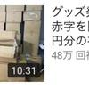 【超悲報】ヒカルさん、完全復活