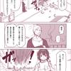 然る放浪者の夜話 #5 猜疑心(4)