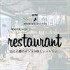 近江八幡で見つけたインスタ映えのレストランBisteccaがとってもお洒落だった!