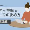 【文系学生必見!】研究や卒業論文のテーマの決め方:実践編