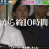 【ツイキャス】コレコレ 池袋駅の露出狂逮捕に貢献