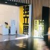 第88回 独立展 熊谷登久平が欲しかった独立賞