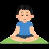 マインドフルネス瞑想1