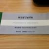 吉野家ホールディングス(9861)の株主優待を使ってお食事
