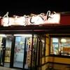 ~八幡のすしべん 白尾店~ やっぱり丼ぶりとうどんはベストマッチです(^O^)平成29年12月14日