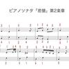 【手作りレッスン⑤-2 『「悲愴」第2楽章』】ねねの音彩(ねいろ)~ピアノサロン通信Vol.20~