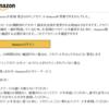 Amazonプライム更新できなかった??・・・な訳ないやん!(追記あり)